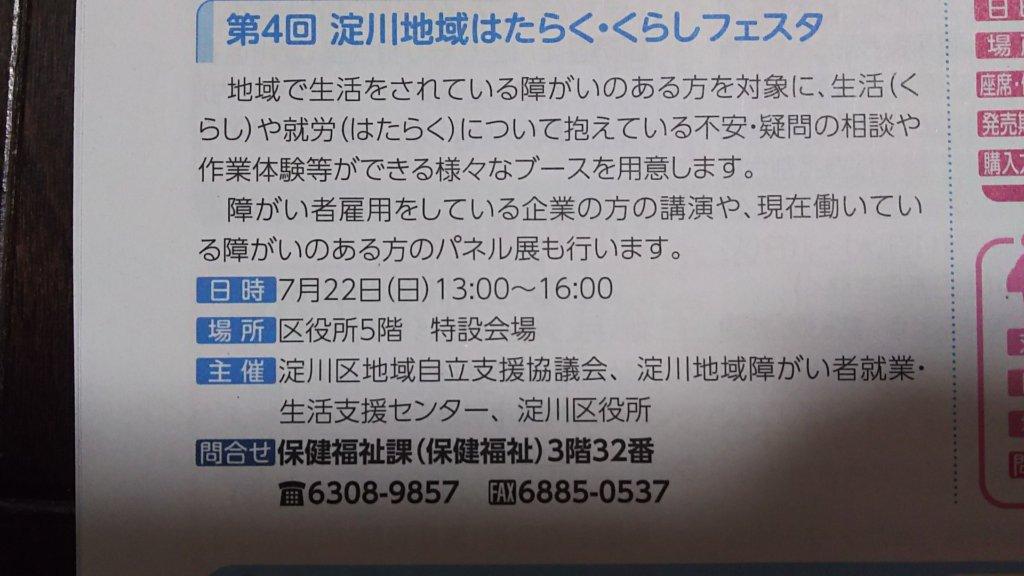 よどマガ7月号 第4回 淀川地域はたらく・くらしフェスタ