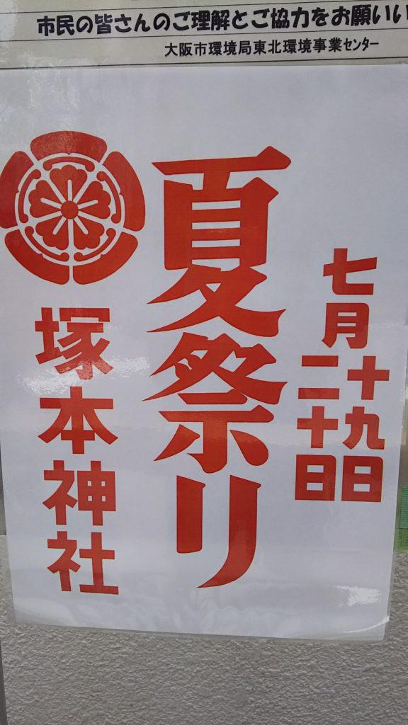 塚本神社 夏祭のお知らせ