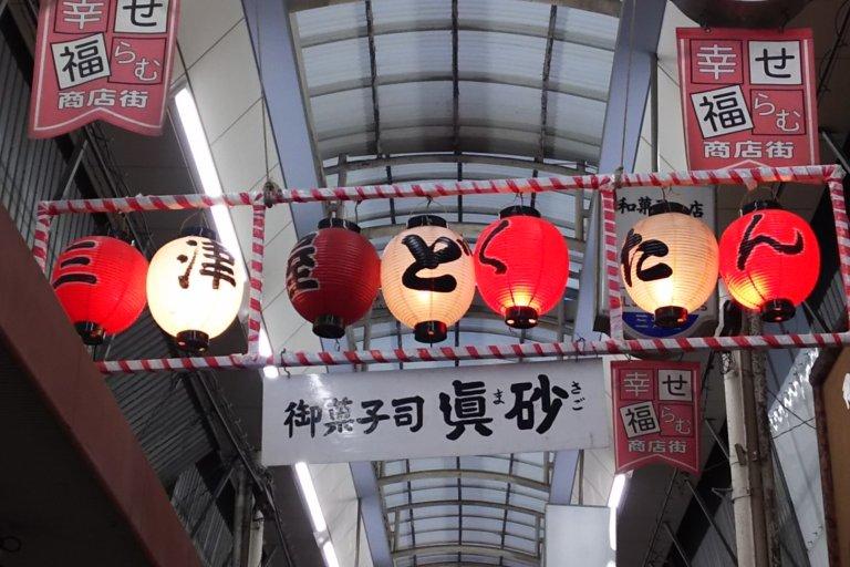 三津屋商店街 アーケード内 みつやどんたく 提灯 アップ