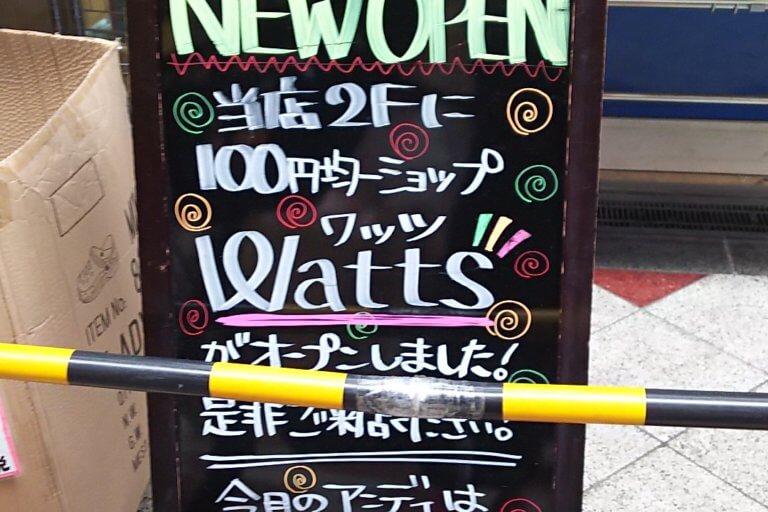 ワッツ ウィズ 十三 アンエイ店 ニュー オープンの 店頭看板