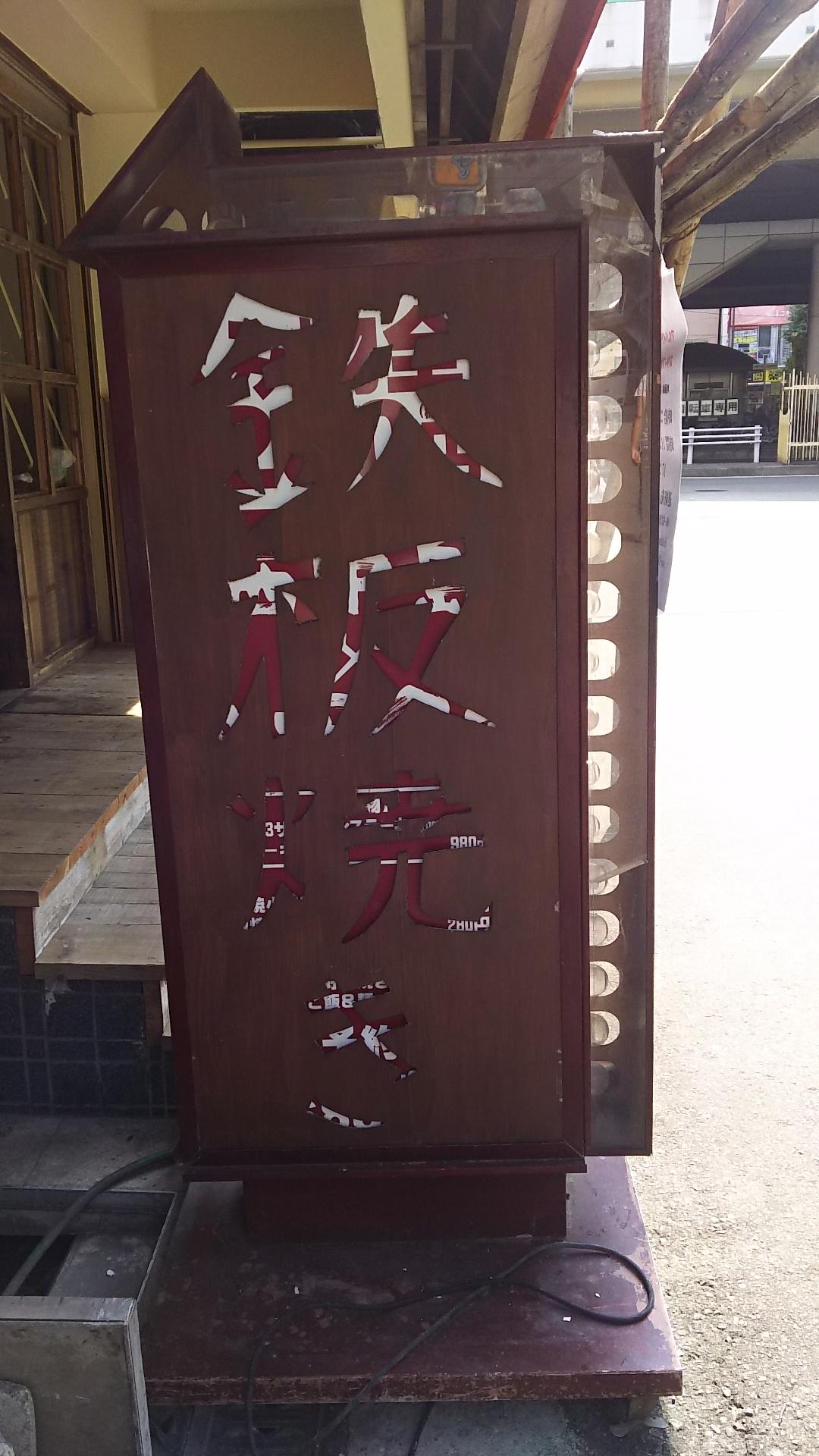 犇き屋 西中島店 店頭看板