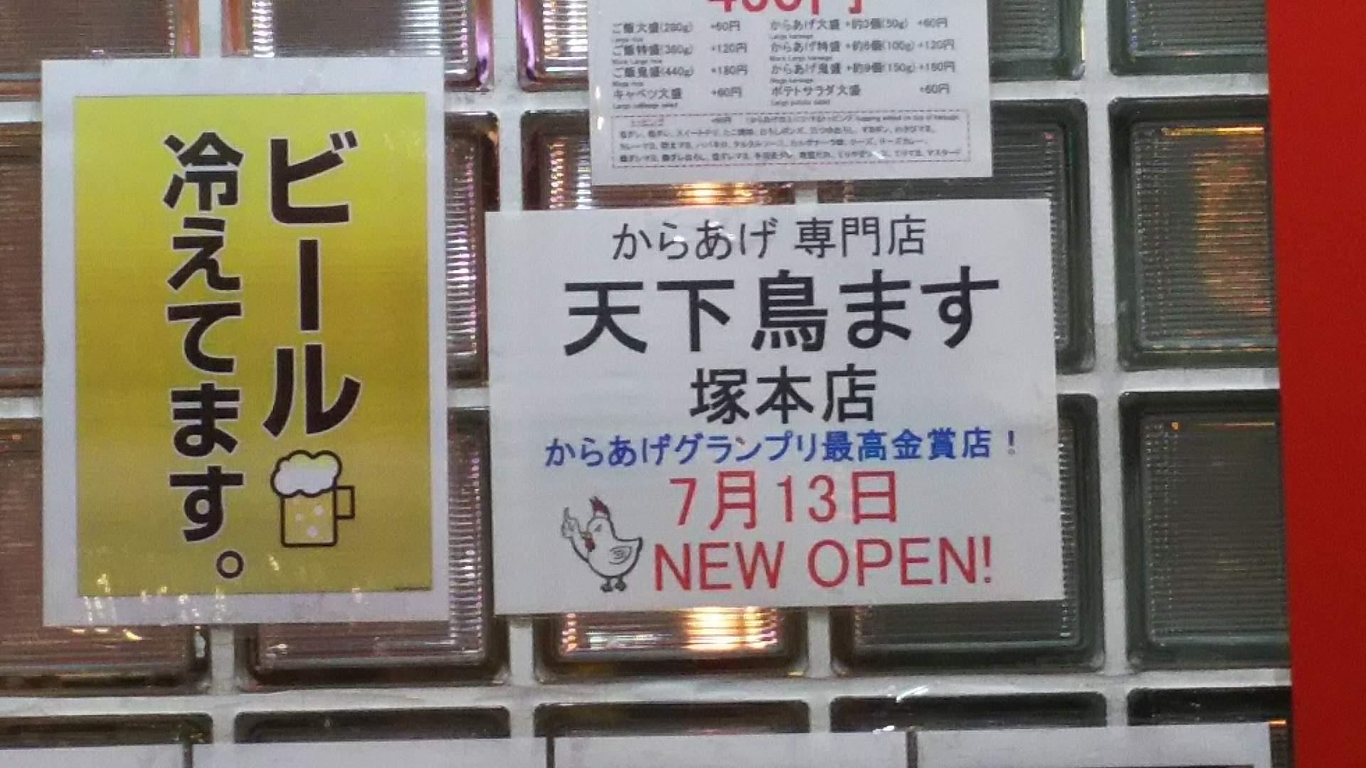 天下鳥ます 塚本店 NEW OPENの お知らせ
