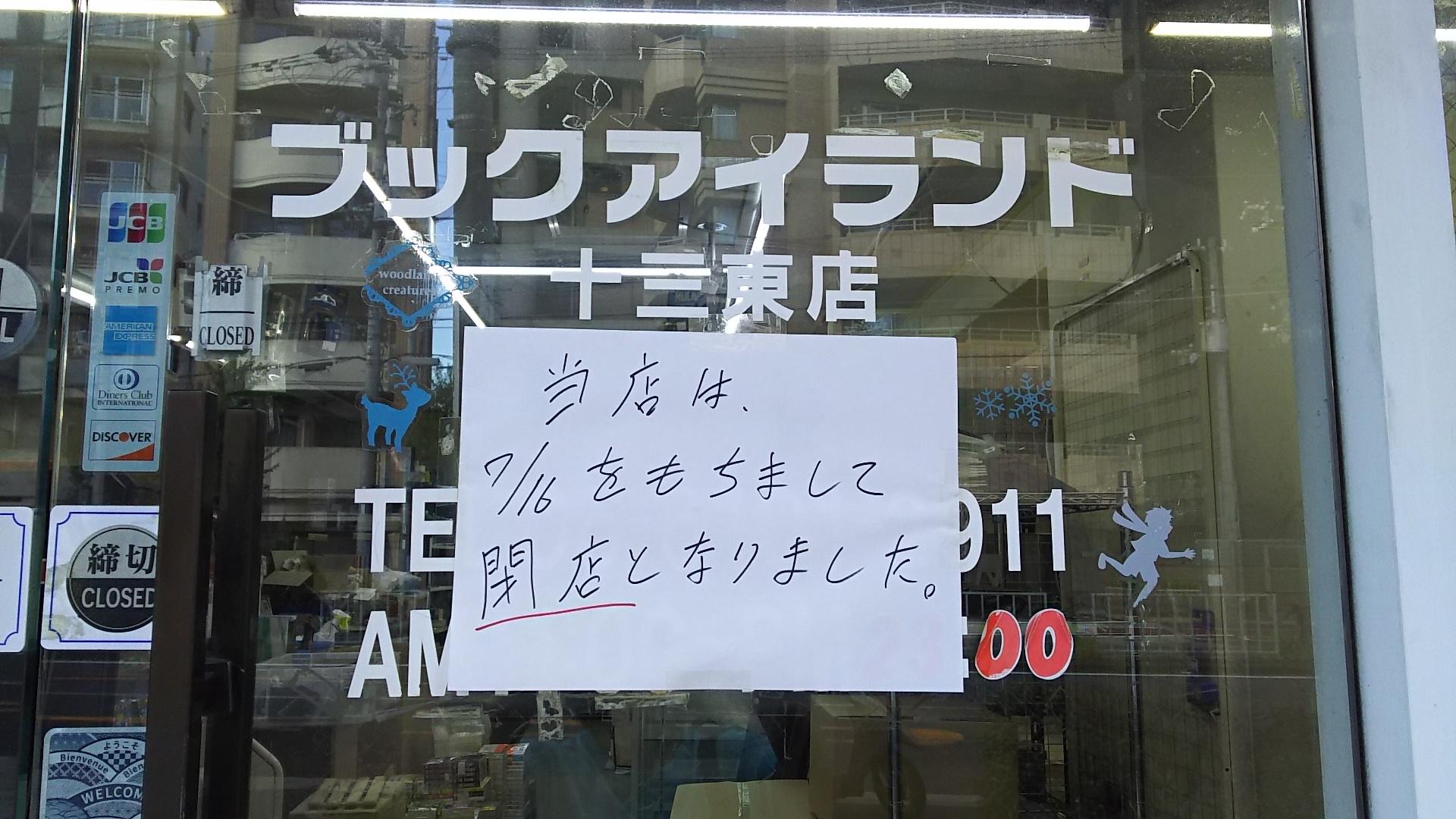 ブックアイランド 十三東店 閉店のお知らせ