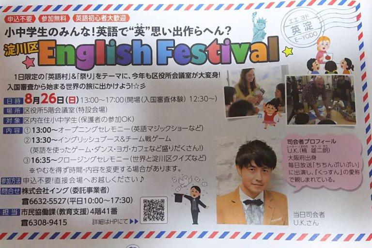 よどマガ8月号 淀川区English Festival