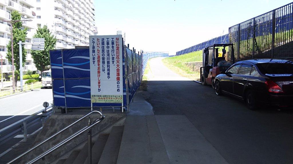なにわ淀川花火大会準備のための工事中 看板