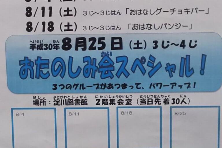 淀川図書館 おたのしみ会スペシャル の お知らせ