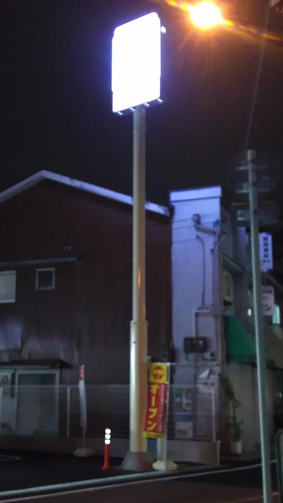 セブンイレブン 大阪加島3丁目店 看板 と のぼり