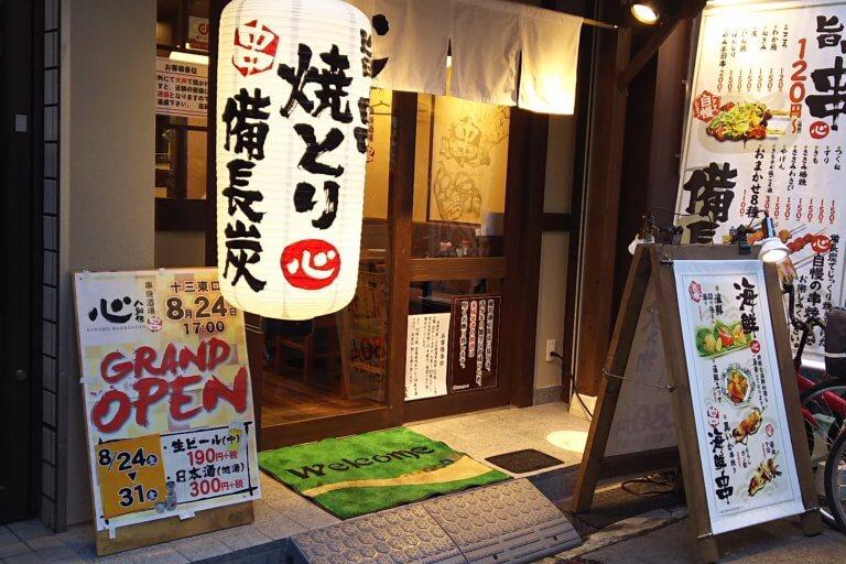 心八剣伝 十三東口店 オープンセールの お知らせ