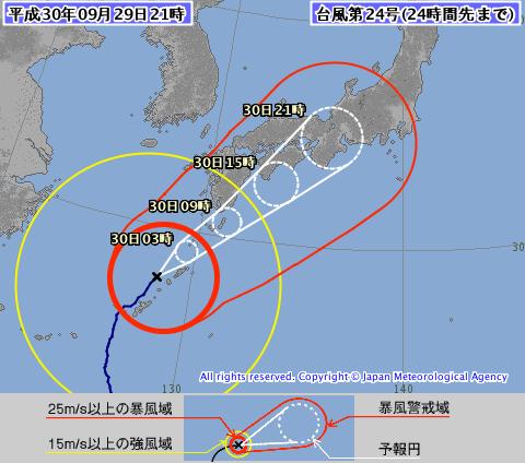 台風24号 2018年9月29日 進路予想図