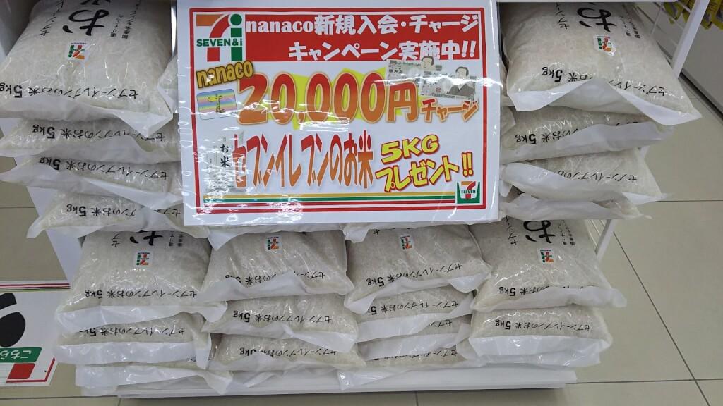 セブンイレブン 大阪西中島南方店 nanaco入会 チャージ キャンペーン お米