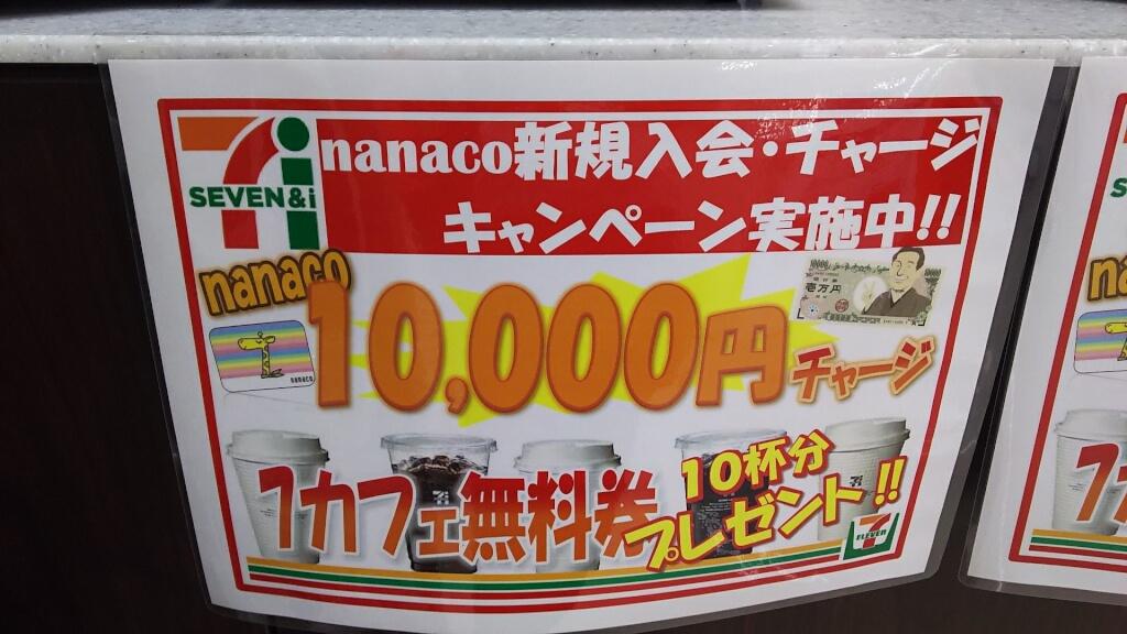 セブンイレブン 大阪西中島南方店 nanaco入会 チャージ キャンペーン セブンカフェ