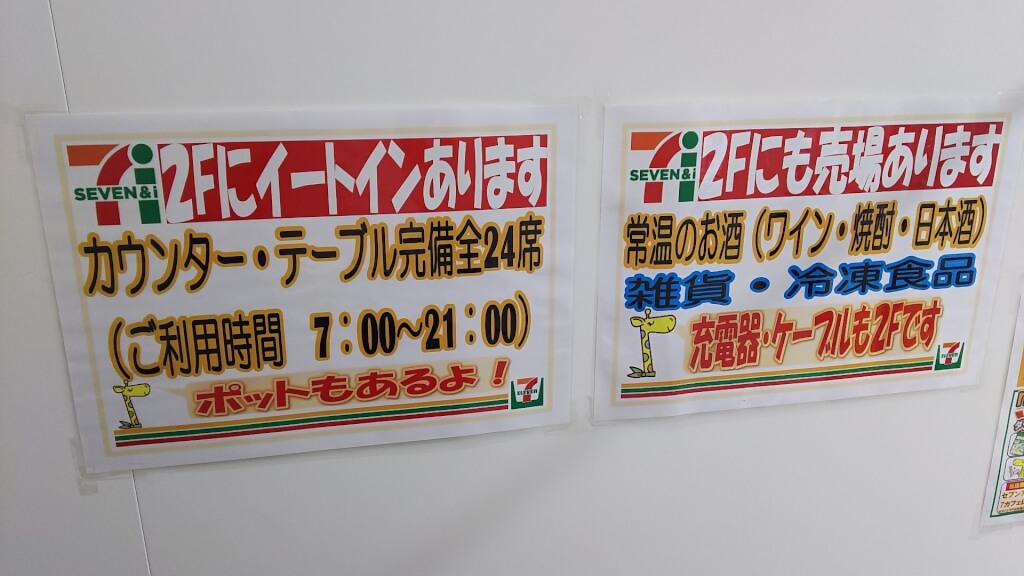 セブンイレブン 大阪西仲島南方店 2階への階段 2階の説明