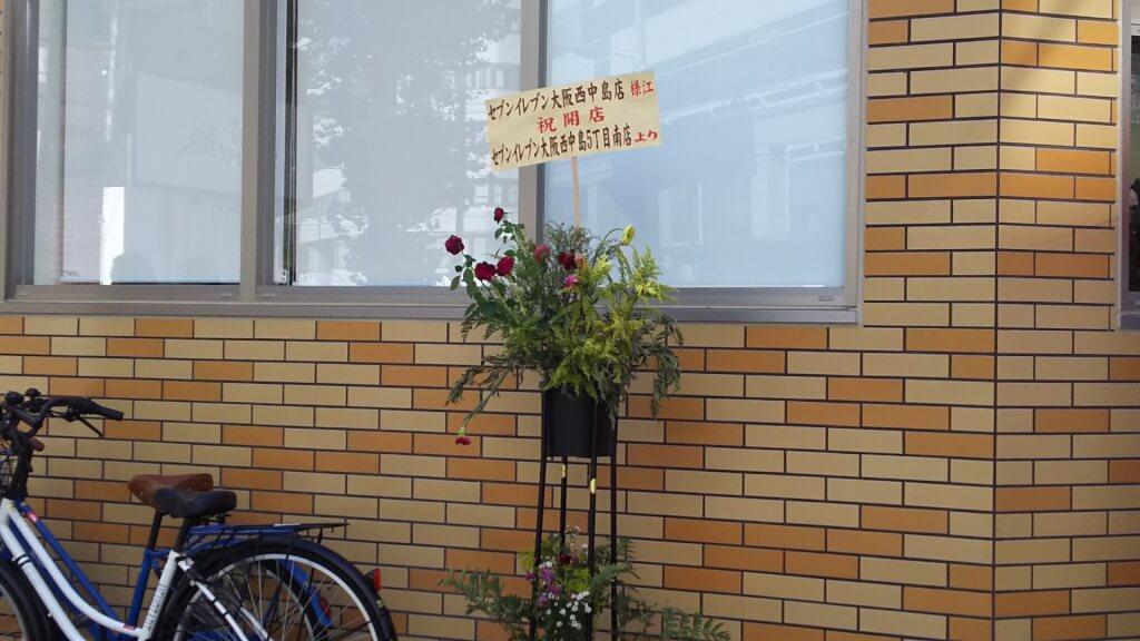 セブンイレブン 西中島6丁目店 からの 祝い花