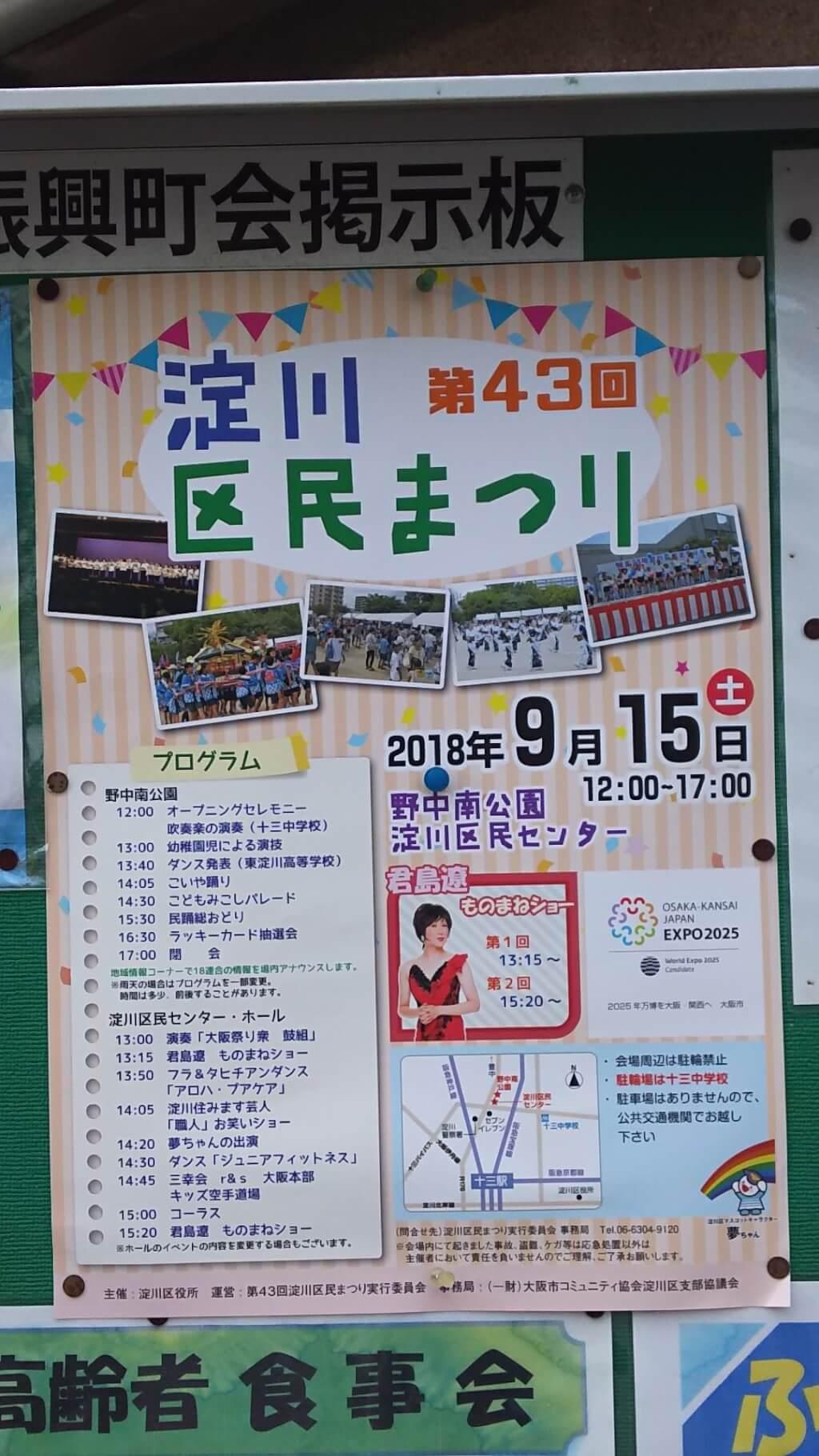 淀川区民まつり 2018 お知らせ