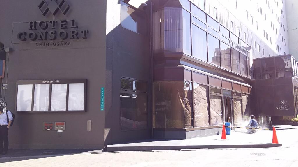 ホテル コンソルト 新大阪 2018年 9月3日