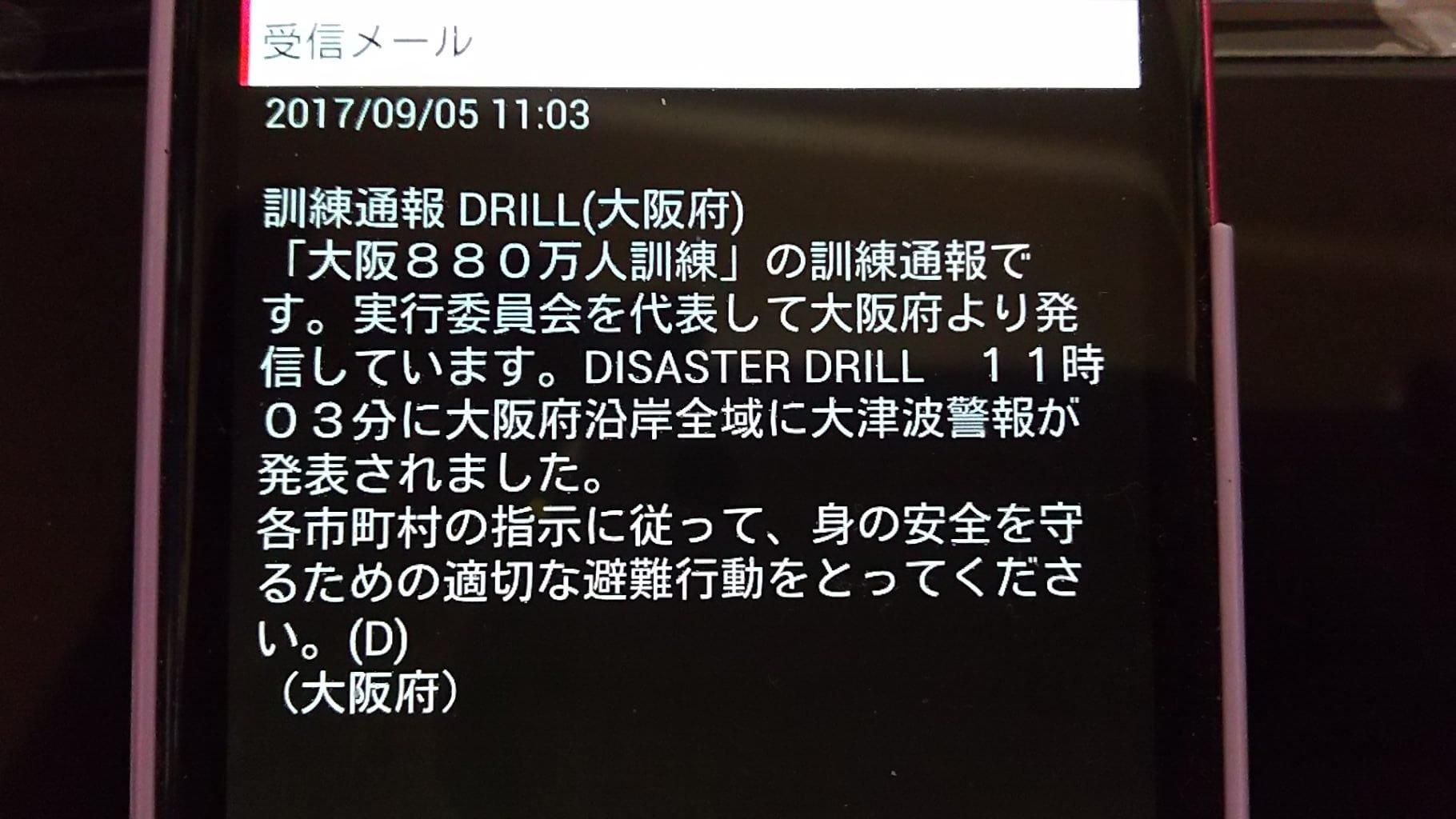 2017年9月5日 大阪880万人訓練