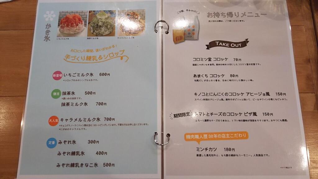 Osaka コロミツ堂 かき氷と コロッケ