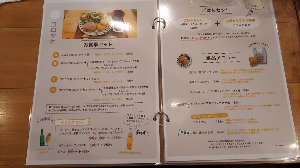 Osaka コロミツ堂 お食事セット ごはんセット 単品メニュー