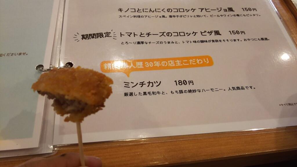 Osaka コロミツ堂 ミンチカツ の 試食と メニュー