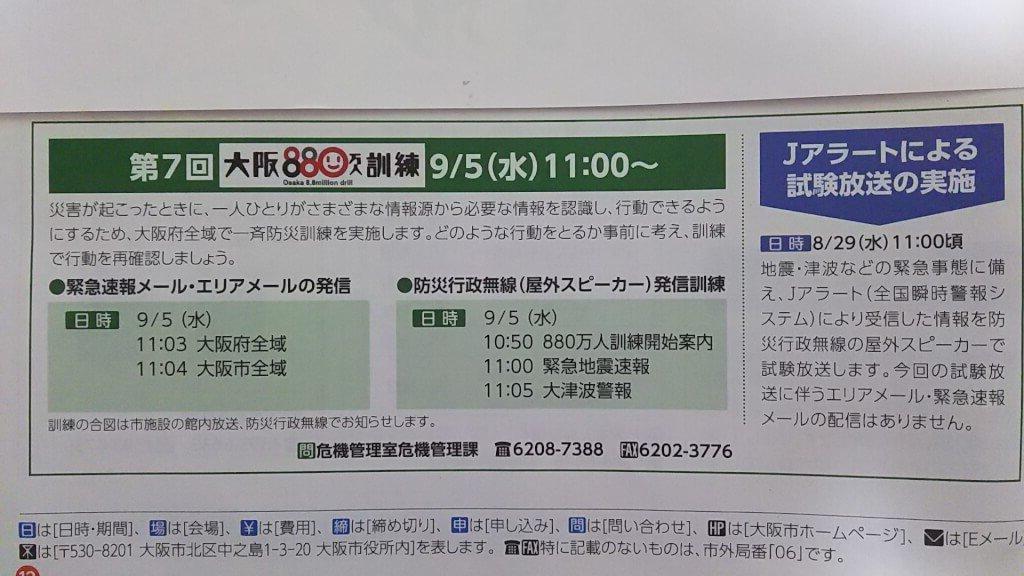 よどマガ8月号 大阪880万人訓練
