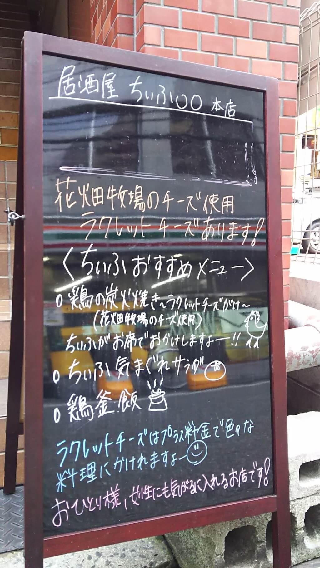 居酒屋 ちぃふ〇〇 本店 店頭看板