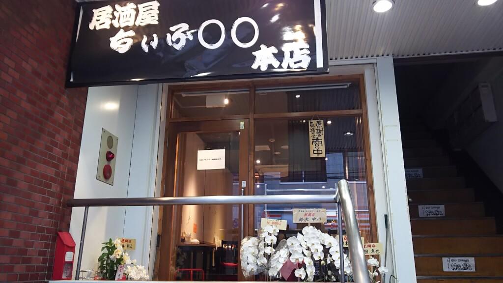 居酒屋 ちぃふ〇〇 本店 外観