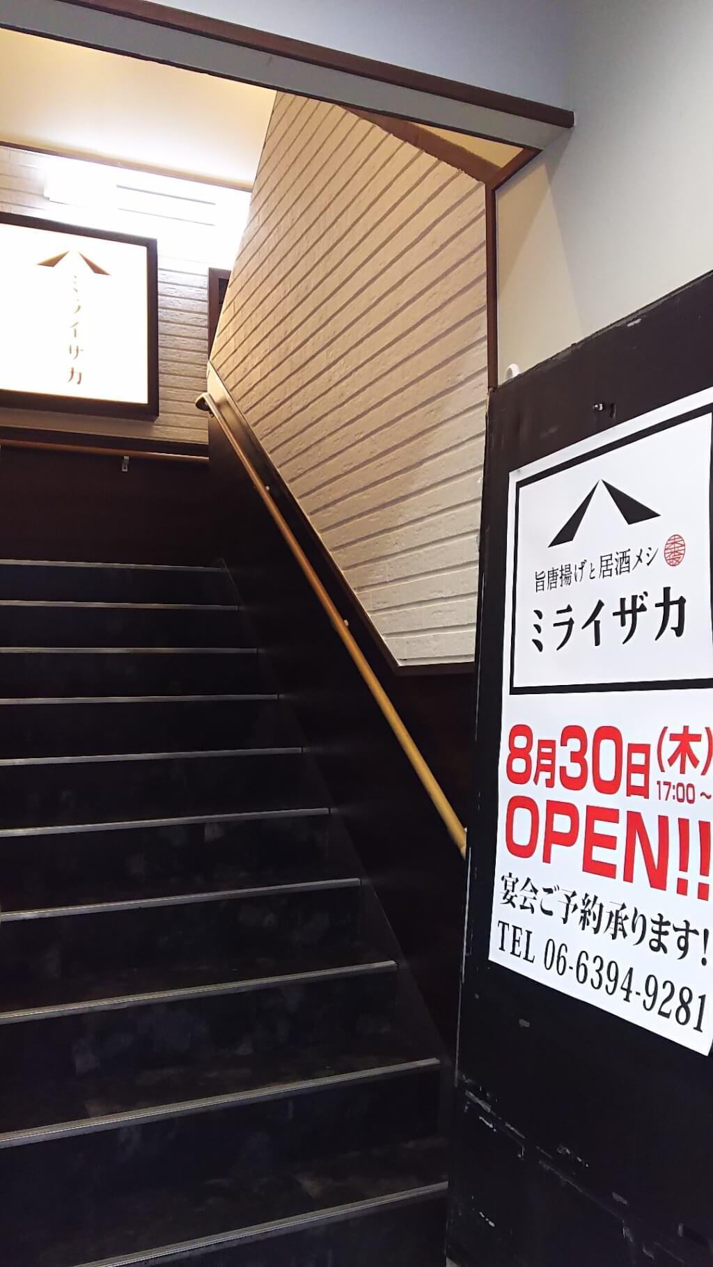 ミライザカ 2階への階段