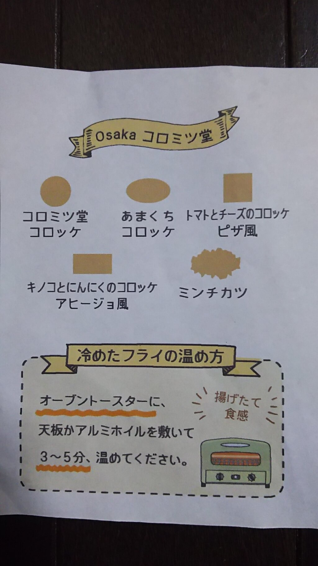 Osaka コロミツ堂 コロッケの見分け方