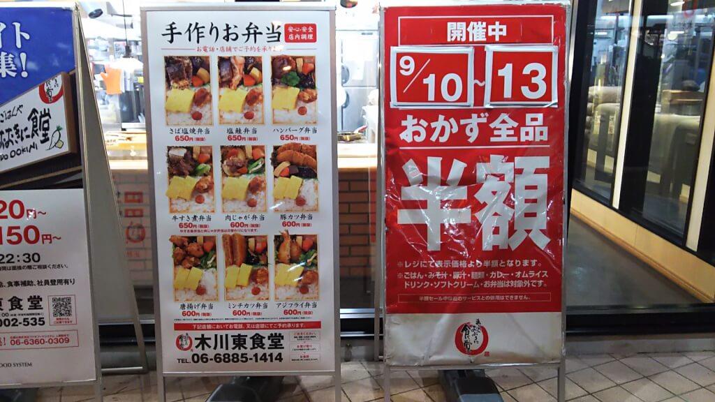 木川東食堂 おかず全品 半額の お知らせ