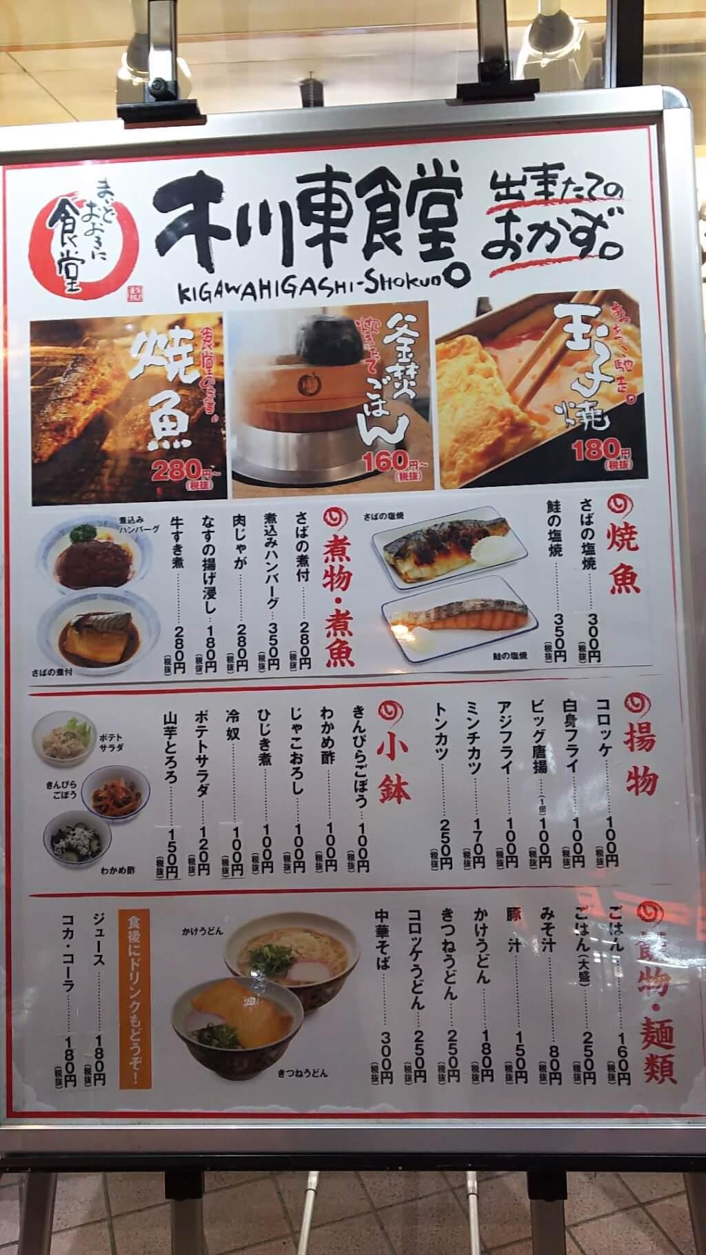 木川東食堂 イートイン 店頭メニュー看板