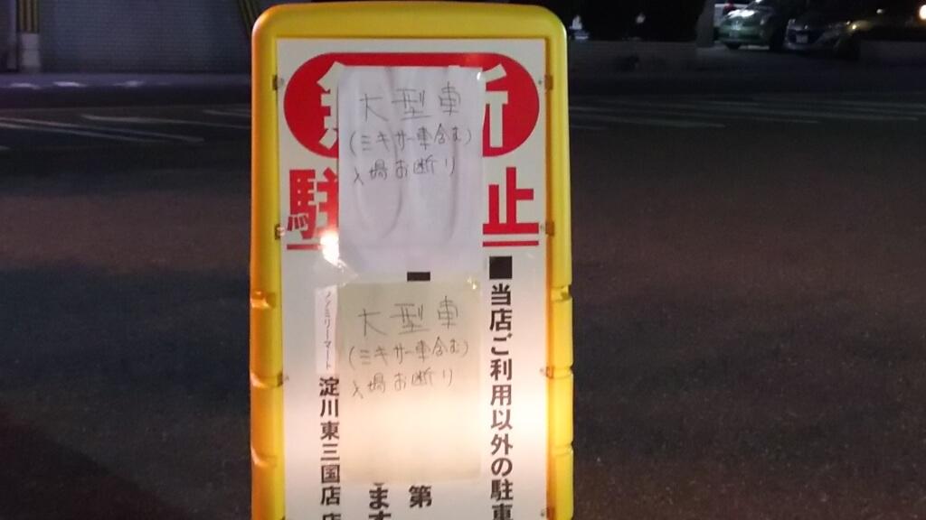 ファミリーマート 淀川東三国店 駐車場 入り口 お知らせ
