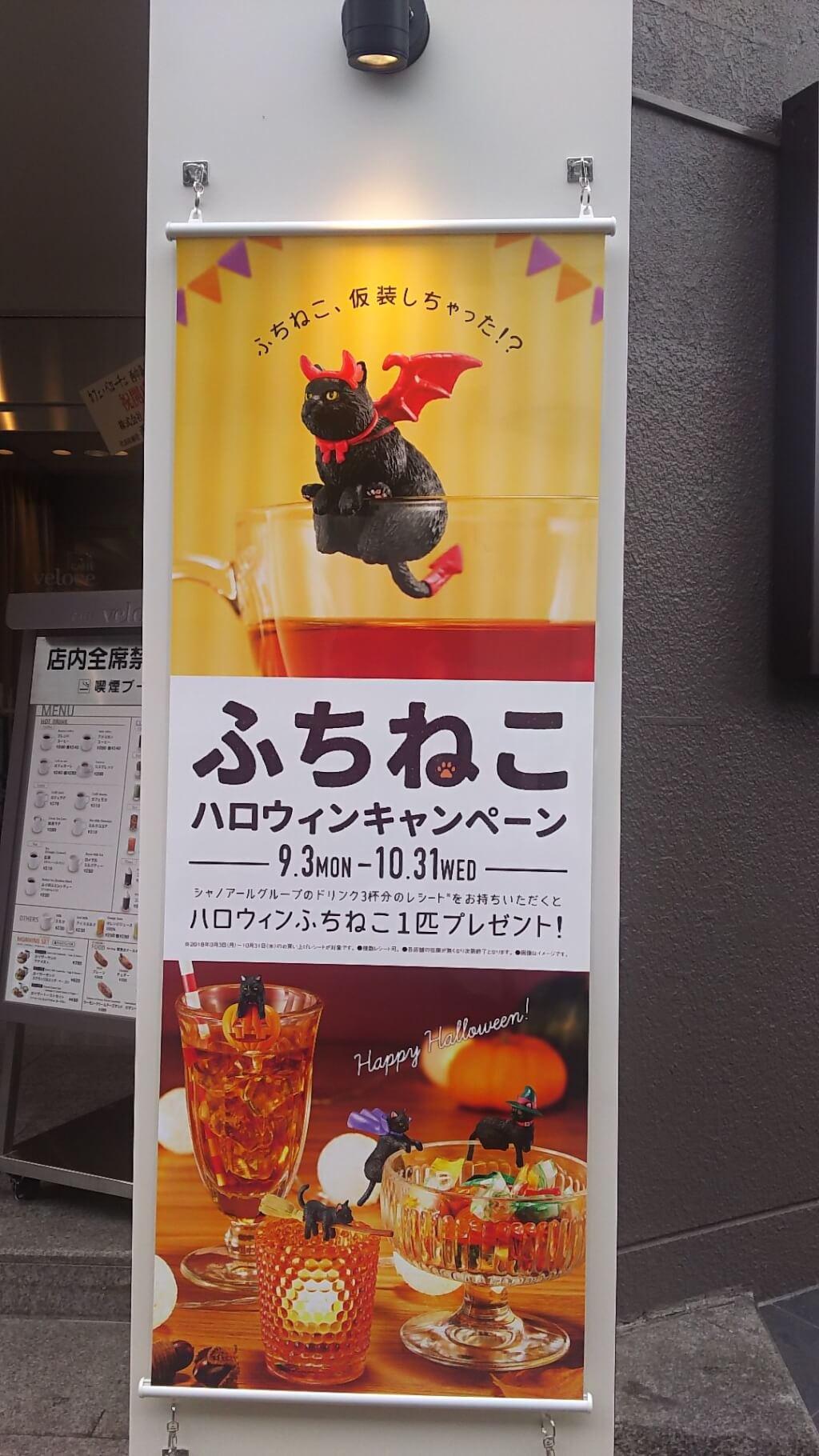カフェ・ベローチェ 西中島南方店 ふちねこ ハロウィン キャンペーン