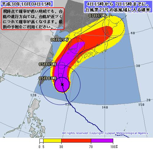 2018年10月4日 から 7日 の 台風25号 の 進路予想図 10月4日 15時現在