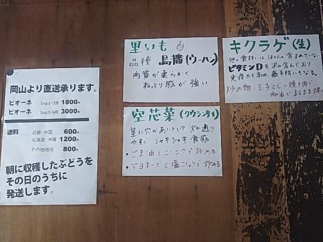 こじま農園 店内 掲示物