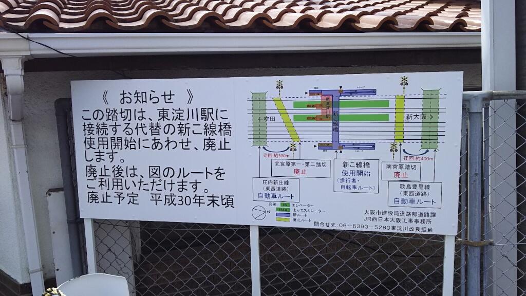 北宮原第一 第二 南宮原 踏切道 廃止のお知らせ