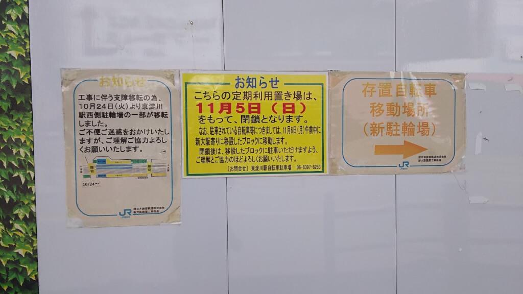 JR 東淀川駅付近 駐輪場の お知らせ