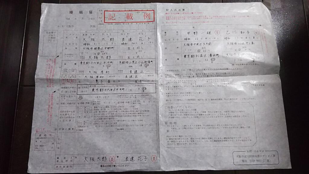 大阪市 婚姻届 記入例