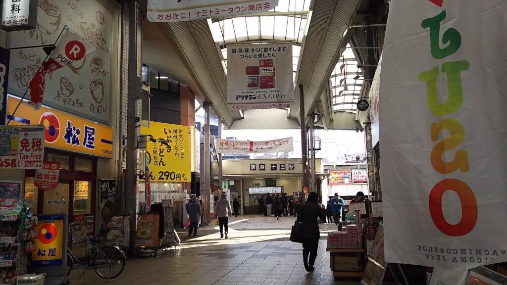 阪急十三駅 西口 しょんべん横丁 全体