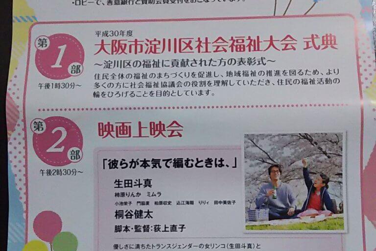 淀川区民 福祉のつどい お知らせ