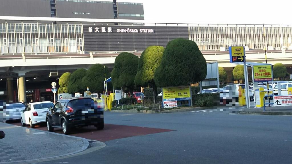 JR新大阪駅 南口 ひき