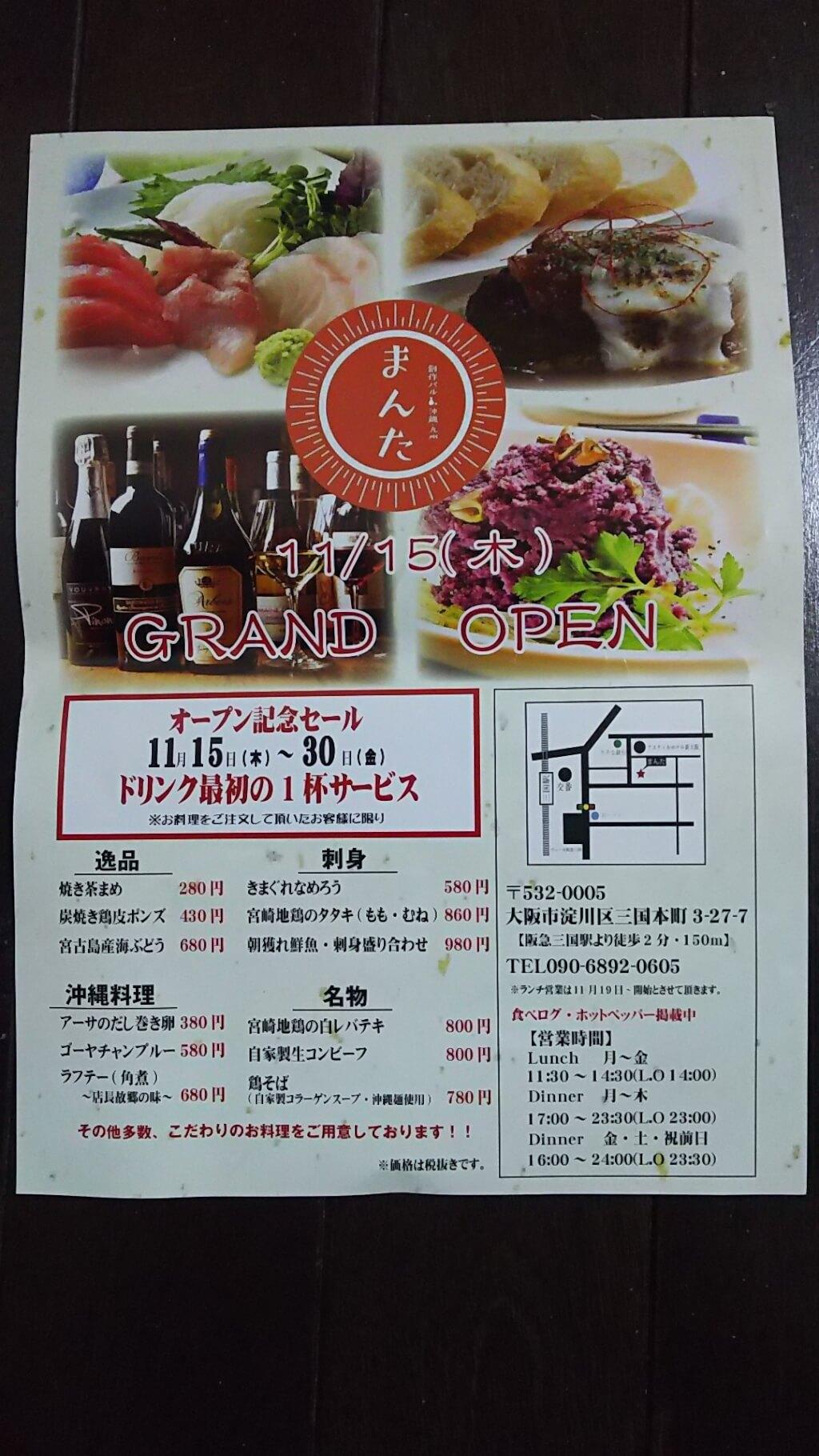 創作バル 沖縄 九州 まんた オープン記念セール お知らせ