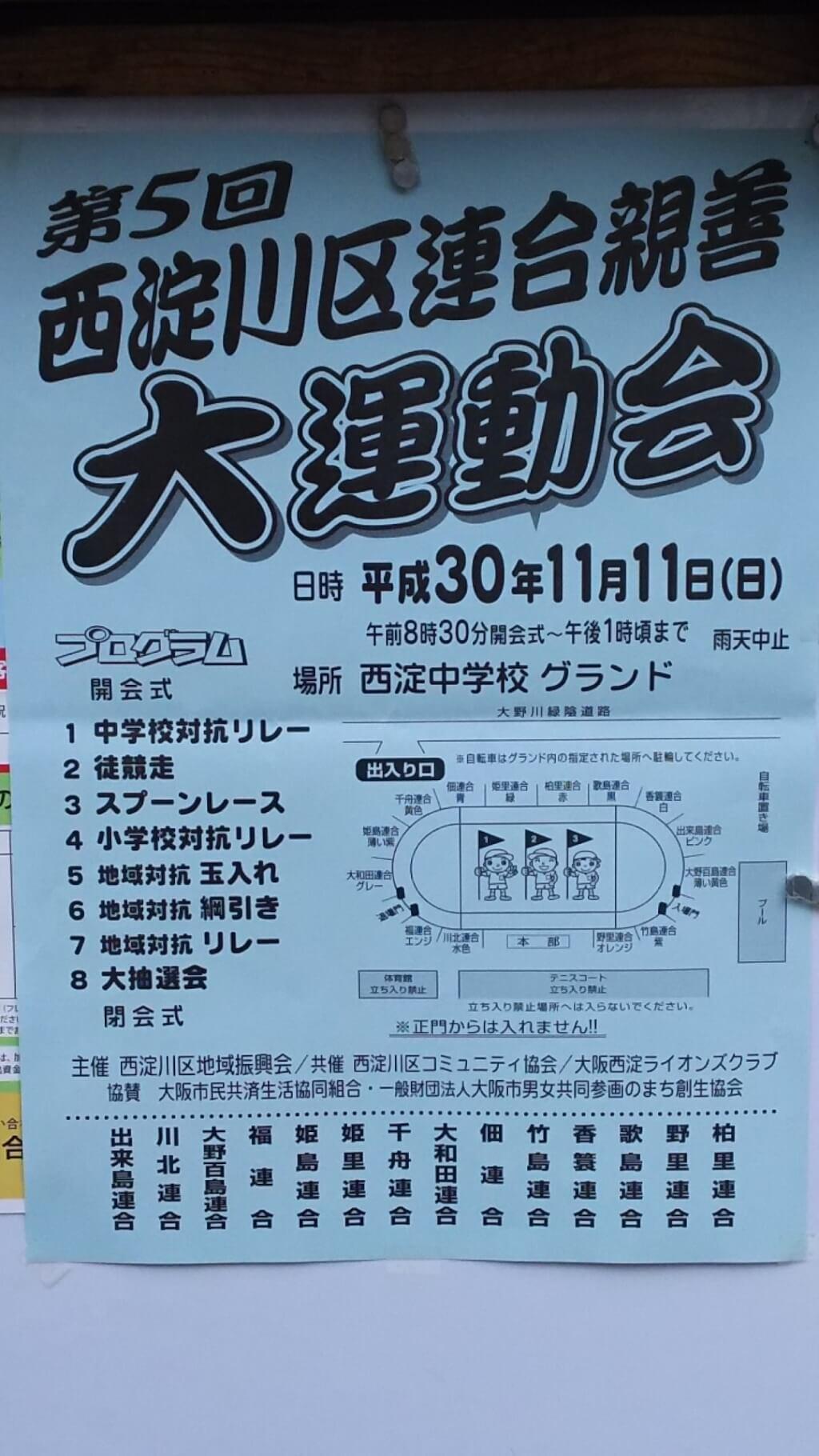 第5回 西淀川区連合親善大運動会 お知らせ