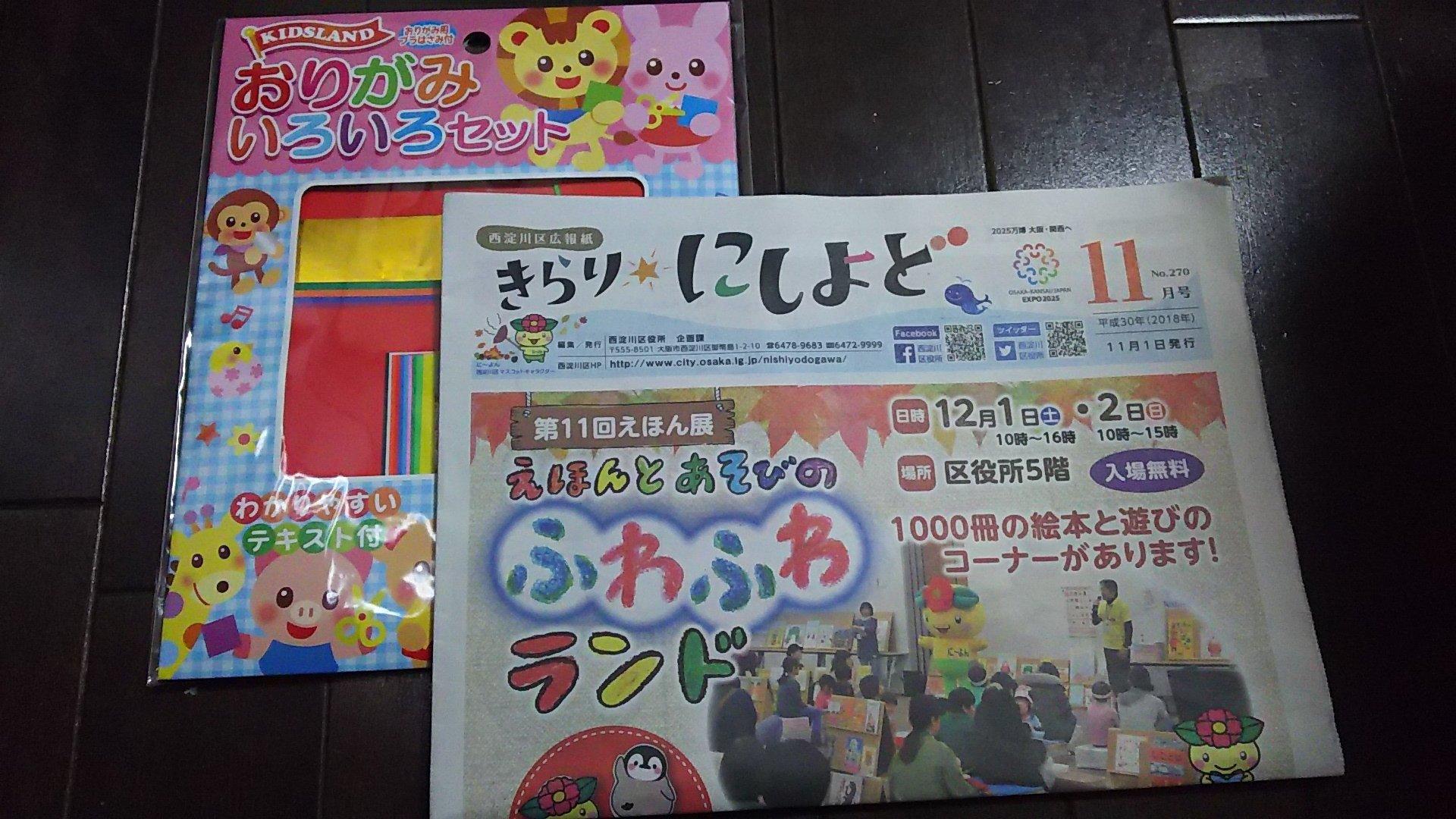折り紙と 新聞紙