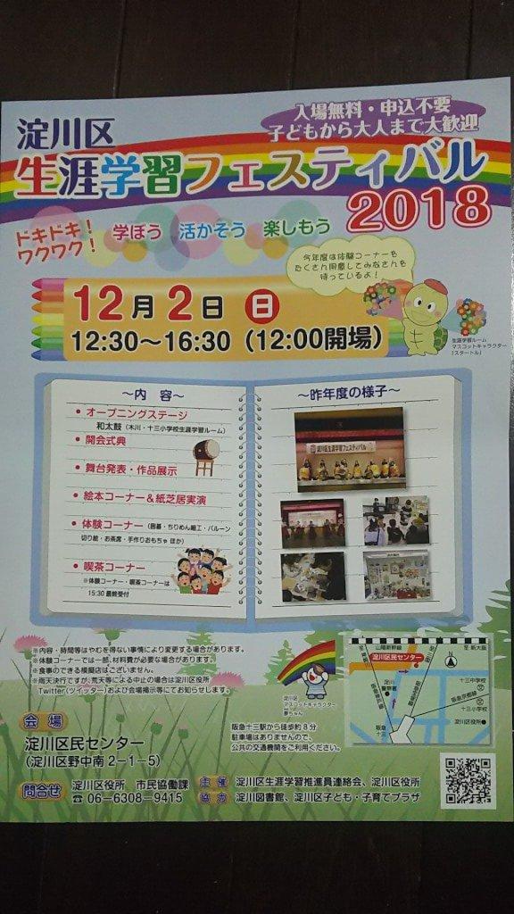 淀川区 生涯学習フェスティバル 2018 お知らせ