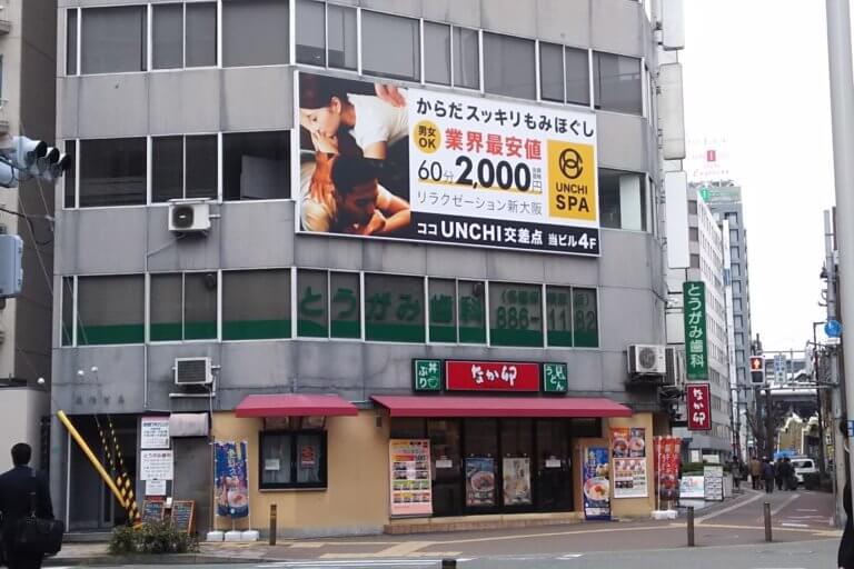 うんち スパ 看板メインで 建物 11/26