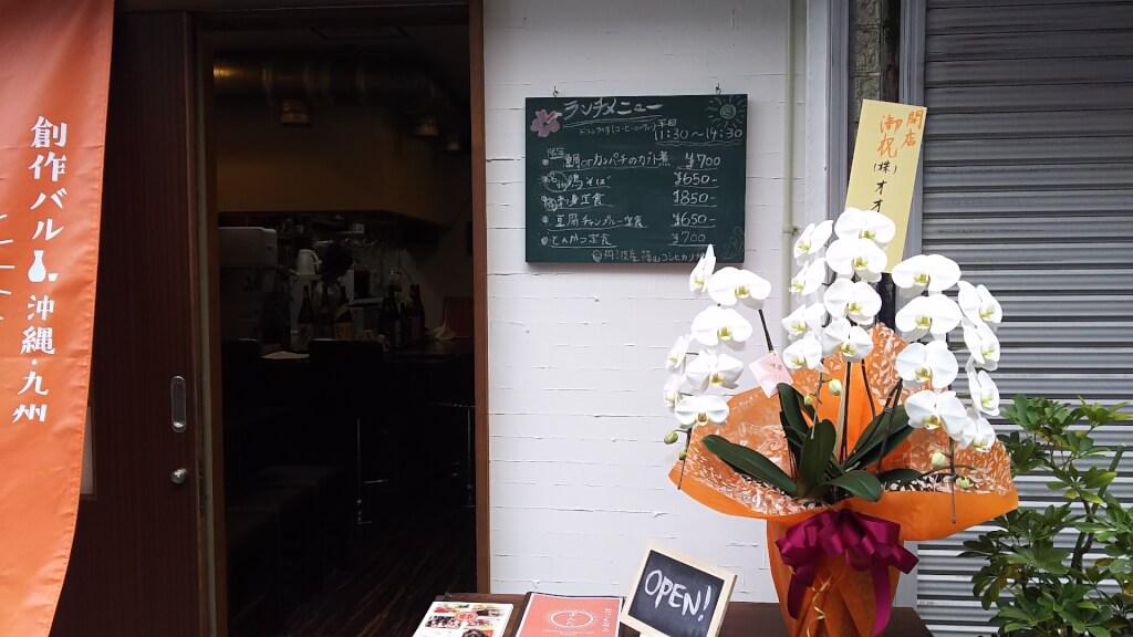 創作バル 沖縄 九州 まんた 店外から見た 店内の様子