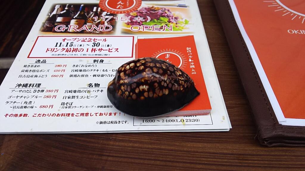 創作バル 沖縄 九州 まんた チラシ留に使われている 子安貝