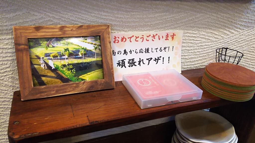 創作バル 沖縄 九州 まんた 宮古島からの メッセージ