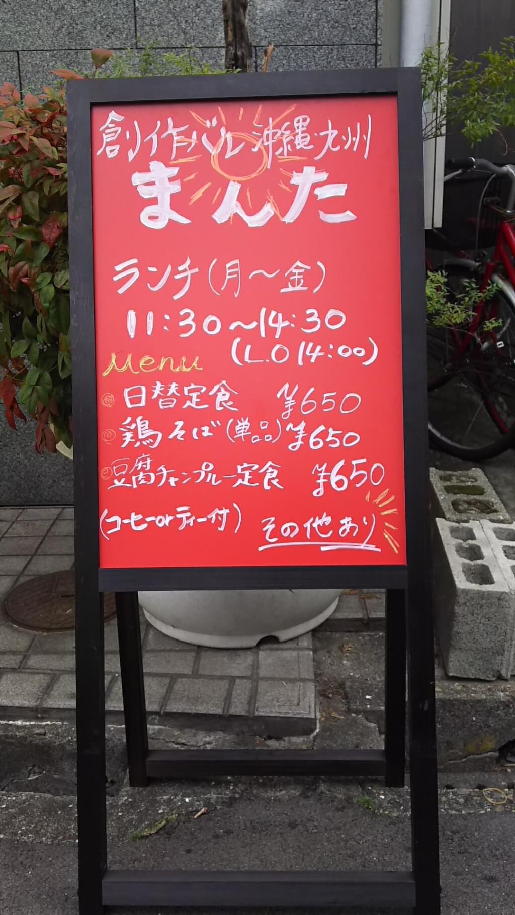 創作バル 沖縄 九州 まんた 赤い看板 ランチ