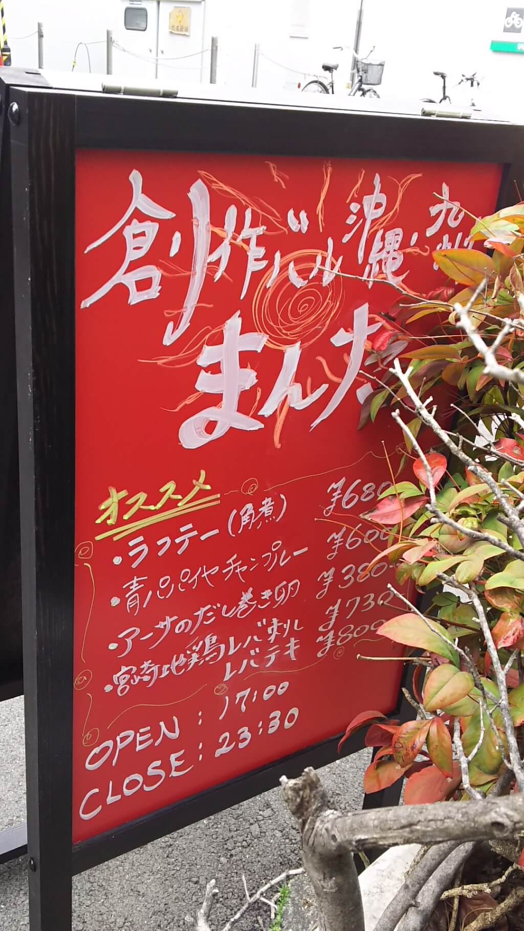 創作バル 沖縄 九州 マンタの 赤い看板 ディナー